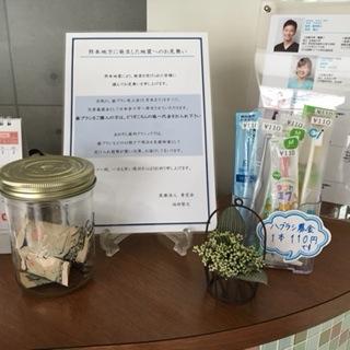 歯ブラシ募金