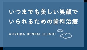 いつまでも美しい笑顔でいられるための歯科治療